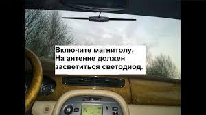 Как установить и подключить автомобильную активную <b>антенну</b> ...