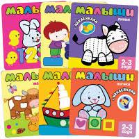 Серия - <b>Книжки с наклейками</b> для самых маленьких   МОЗАИКА ...