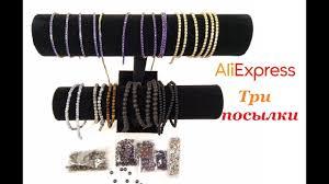 Три посылки с АлиЕкспресс бусины натуральный камень, стразы ...