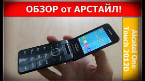 Раскладушка <b>Alcatel</b> One Touch 2012D / Арстайл / - YouTube