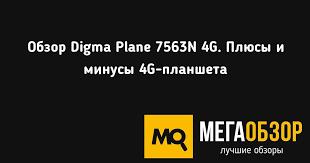 Обзор <b>Digma Plane 7563N</b> 4G. Плюсы и минусы 4G-<b>планшета</b> ...