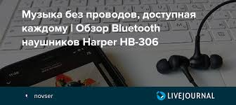 Музыка без проводов, доступная каждому   Обзор Bluetooth ...