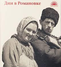 Дни в Романовке