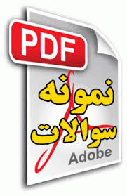 Image result for دفترچه آزمون نمونه دولتی 94-95