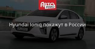 На выставке Иннопром покажут электромобиль Hyundai Ioniq ...