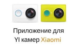 Приложение для камеры Xiaomi YI, инструкция по установке и ...