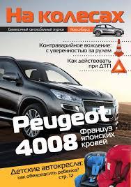 """Городской автожурнал """"НА КОЛЕСАХ by На колесах - issuu"""