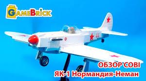 ЯК 1 от <b>COBI</b> 5524 Обзор лего совместимого советского ...