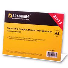 <b>Подставка</b> для рекламных материалов малого формата ...