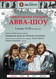Купить билеты на концерт «<b>Новогодний концерт</b> «<b>ABBA</b> - <b>шоу</b> ...