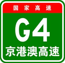 G4 Beijing–Hong Kong–Macau Expressway
