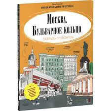<b>Раскраска Clever путеводитель Москва</b> Бульварное кольцо ...