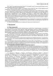 Скачать ГОСТ Р 41.103-99 Единообразные предписания ...