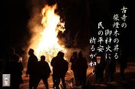 「毛越寺の常行堂「二十日夜祭」の画像検索結果