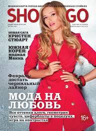 Shop&Go Tyumen February 2013 by k.tretyakova@mail.ru Kate - issuu