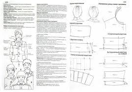 """Книга: """"Детская одежда. <b>Английский метод</b> конструирования и ..."""