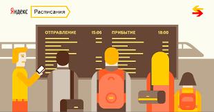 Расписание электричек Богословская — <b>Овечка</b> с изменениями ...
