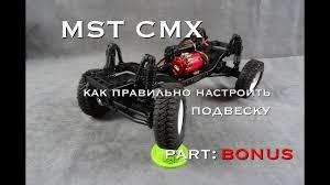 <b>MST</b> CMX часть BONUS... правильная настройка подвески на ...
