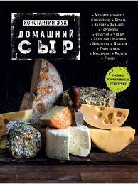 <b>Домашний сыр</b> Эксмо 3780187 в интернет-магазине Wildberries