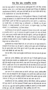 write an essay on my favourite teacher my favorite teacher essay in marathi language essay essay on my favourite teacher dissertation service quality