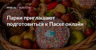 Парки приглашают подготовиться к Пасхе онлайн / Новости ...