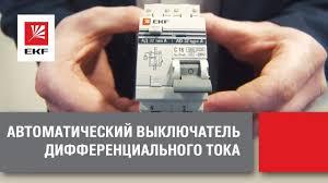 <b>Автоматический выключатель дифференциального тока</b> от EKF ...