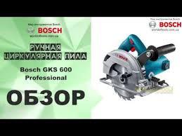 Ручная <b>циркулярная пила Bosch</b> GKS 600 Professional - YouTube
