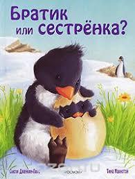 Книги, помогающие подготовить малышей к появлению братика ...