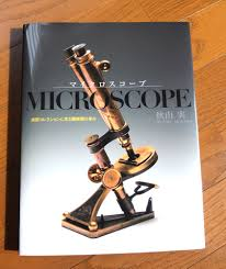 「古い顕微鏡」の画像検索結果