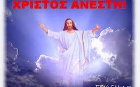 Αποτέλεσμα εικόνας για φωτο εικονες  ΑΝΑΣΤΑΣΗΣ ΧΡΙΣΤΟΥ