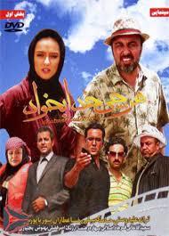Image result for دانلود فیلم کمدی ایرانی
