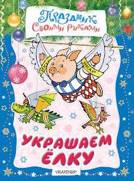 """Книга """"<b>Украшаем елку</b>"""" — купить в интернет-магазине OZON с ..."""