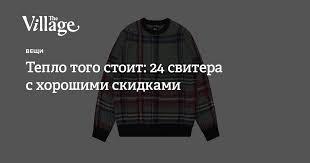 Тепло того стоит: 24 <b>свитера</b> с хорошими скидками — The Village