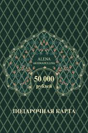 official online store. - Alena Akhmadullina