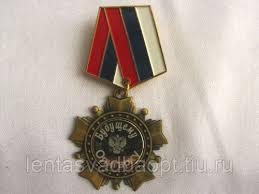 <b>Орден Будущему олигарху,</b> цена 269 руб, купить в России — Tiu ...