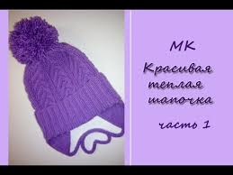"""МК """"Красивая и теплая <b>шапочка"""" для девочки</b>. Часть 1. Вяжем на ..."""