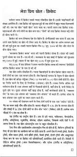my favourite leader narendra modi essay in hindi essay topics essay on cricket as my favourite game