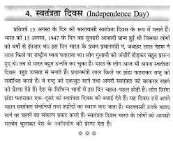 kid  poem and  august speech on pinterestindependence day poems for school kids in hindi