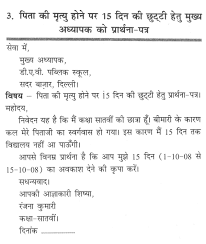 application for days leave due to death of father in hindi
