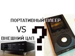 Как выбрать <b>портативный Hi-Fi плеер</b> | ЗВУКОМАНИЯ