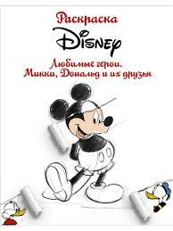 <b>Раскраска</b>. Disney. Любимые герои. Микки, Дональд и их друзья ...