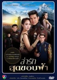 Watch Lah Ruk Sut Kob Fah Episode 1 EngSub   Extend-1