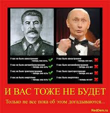 """""""Путин жаждет возвращения дней Сталина"""", - лидер демократов в Сенате США - Цензор.НЕТ 6204"""