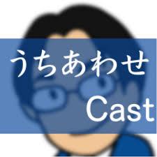 うちあわせCast