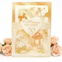 """«<b>Поздравительная открытка</b> """"50 счастливых лет ..."""