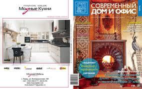"""Современный дом и офис (02-2012) by Издательский дом """"Стар ..."""