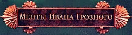 Менты Ивана Грозного (М., Аст; СПб., Северо-Запад Пресс ...