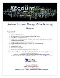 assistant accounts manager manufacturing job vacancy in sri lanka assistant accounts manager manufacturing
