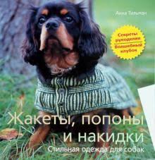 """Книга: """"<b>Жакеты</b>, <b>попоны</b> и накидки. Стильная одежда для собак ..."""