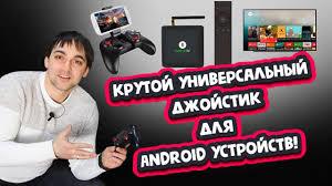 Крутой универсальный <b>джойстик</b> для Android устройств! ТЕСТ ...